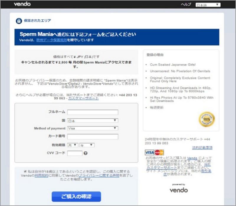 スペルママニア 入会方法 射精フェチ 無修正動画サイト