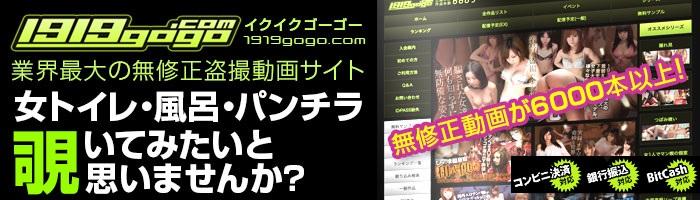 【危険サイト】1919gogo.com 無料サンプル